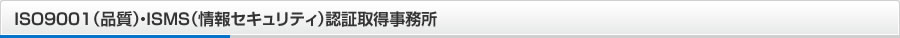 ISO9001(品質)・ISMS(情報セキュリティ)認証取得事務所
