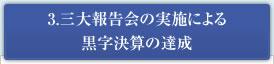 3.三大報告会の実施による黒字決算の達成